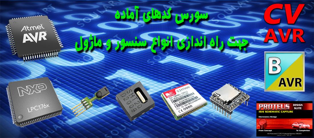 سورس کدهای آماده